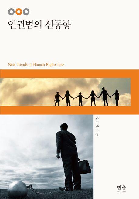 인권법의 신동향 = New trends in human rights law