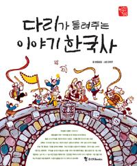 (다리가 들려주는) 이야기 한국사 : 저학년 한국사 첫발
