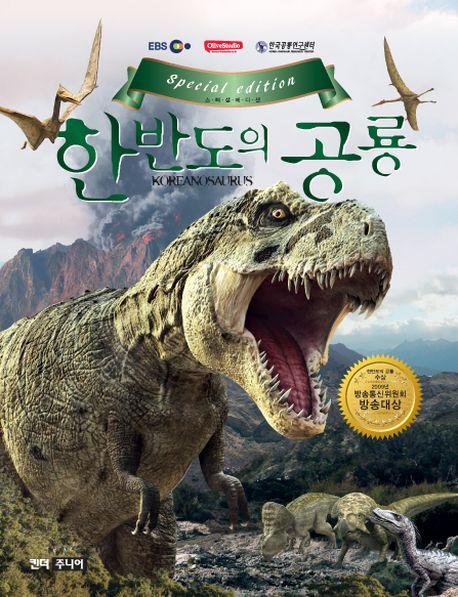 (스페셜 에디션) 한반도의 공룡
