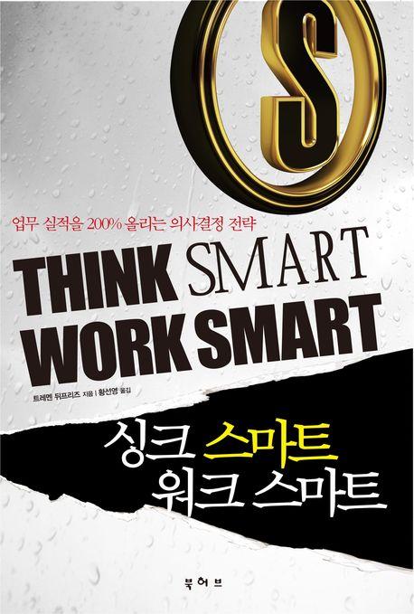 싱크 스마트 워크 스마트 : 업무 실적을 200%25 올리는 의사결정 전략