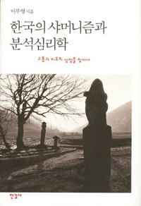 한국의 샤머니즘과 분석심리학 : 고통과 치유의 상징을 찾아서
