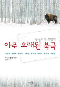 (동물학자 시턴의) 아주 오래된 북극 : 야생의 순례자 시턴이 기록한 북극의 자연과 사람들