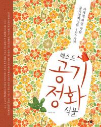 (베스트) 공기정화식물 : 사계절 천연 가습 공기정화식물 105가지