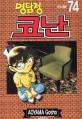 (명탐정) 코난 = Detective Conan. Volume 74