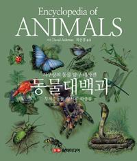 동물대백과 : 지구상의 동물 탐구 대사전. [1]-3