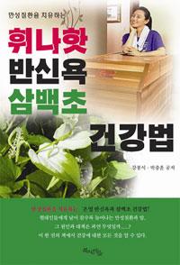 (만병을 치유하는) 휘나핫 반신욕 삼백초 건강법