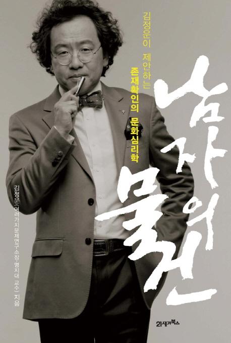 남자의 물건 : 김정운이 제안하는 존재확인의 문화심리학