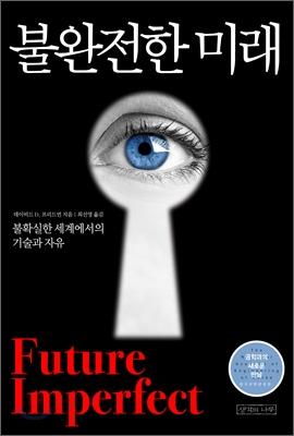 불완전한 미래 : 불확실한 세계에서의 기술과 자유