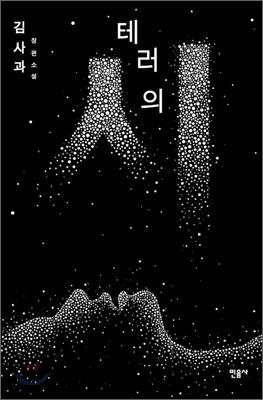 테러의 시 :김사과 장편소설