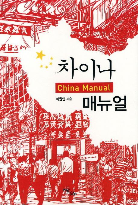 차이나 매뉴얼 = China Manual