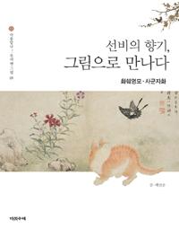 선비의 향기, 그림으로 만나다 : 화훼영모·사군자화