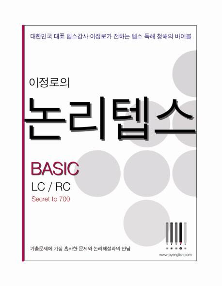 (이정로의) 논리 텝스 basic LC / RC