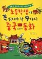 초등학생이 꼭 읽어야 할 9가지 중국 교과서 동화