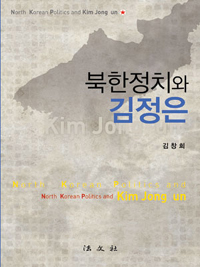 북한정치와 김정은 = North Korea politics and Kim Jung Un
