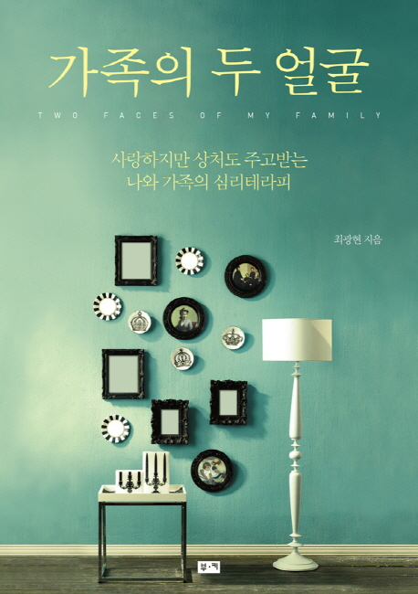 가족의 두 얼굴 = TWO FACES OF MY FAMILY