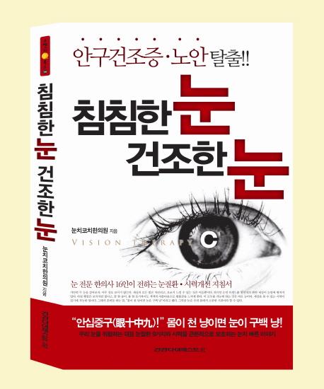 침침한 눈 건조한 눈 : 안구건조증·노안탈출!! : vision therapy