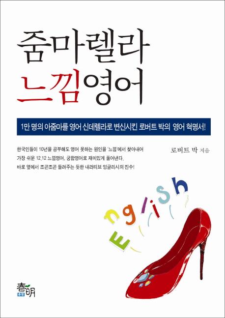 줌마렐라 느낌영어 : 1만 명의 아줌마를 영어 신데렐라로 변신시킨 로버트 박의 영어 혁명서!