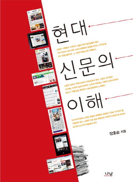 현대 신문의 이해 = Understanding newspapers in changing times