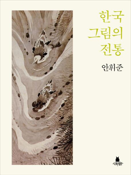 한국 그림의 전통