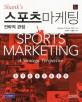 (Shank's) 스포츠 마케팅 : 전략적 관점