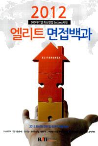 (2012) 엘리트 면접백과 : 500대기업 최신면접 Success