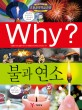 (Why?)불과 연소