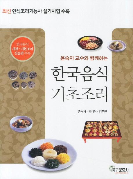 (윤숙자 교수와 함께하는) 한국음식 기초조리
