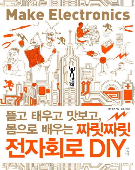 (뜯고 태우고 맛보고, 몸으로 배우는)짜릿짜릿 전자회로 DIY