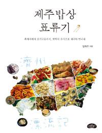 제주밥상 표류기 : 흑돼지에서 고기국수까지, 토박이 음식으로 제주와 만나다