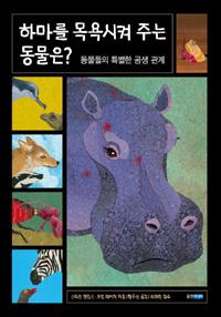 하마를 목욕시켜 주는 동물은? : 동물들의 특별한 공생 관계