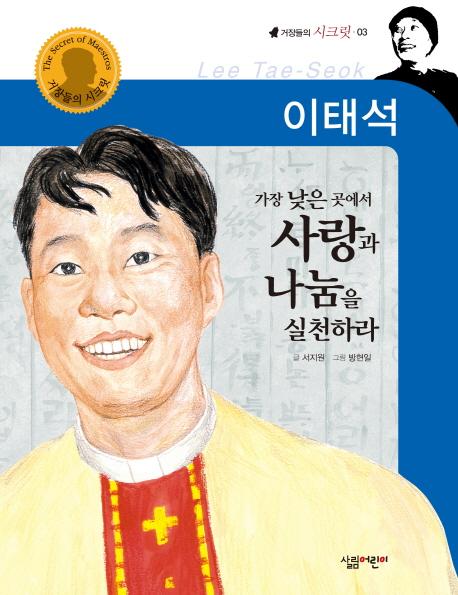 이태석 = Lee Tae-Seok : 가장 낮은 곳에서 사랑과 나눔을 실천하라