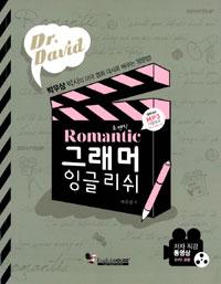 (Romantic) 그래머 잉글리쉬 : 박우상 박사의 미국 영화 대사로 배우는 영문법!