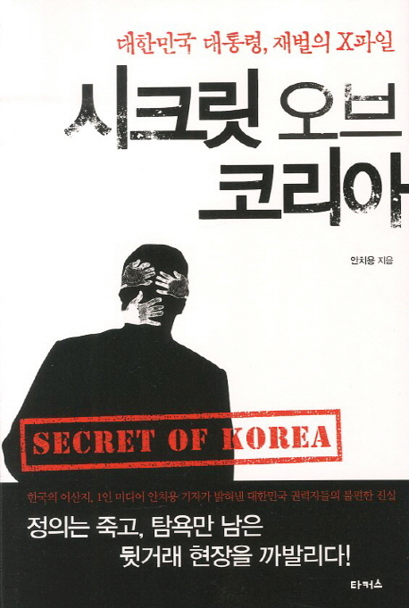 시크릿 오브 코리아 : 대한민국 대통령, 재벌의 X파일 = Secret of Korea