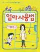 엄마 사용법 : 김성진 동화