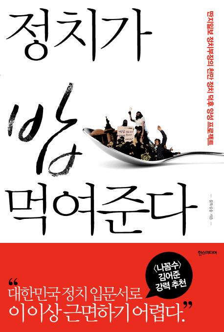 정치가 밥 먹여준다 : 딴지일보 정치부장의 천만 정치 덕후 양성 프로젝트
