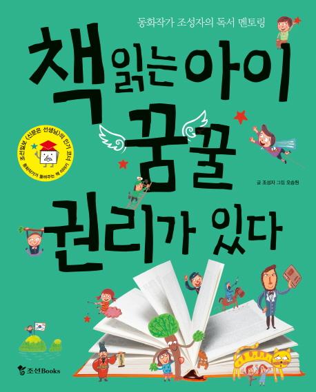 책 읽는 아이 꿈꿀 권리가 있다 : 동화작가 조성자의 독서 멘토링
