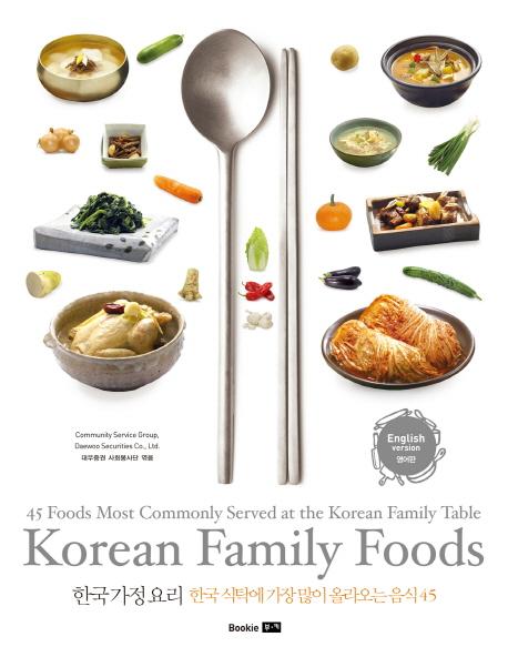 한국 가정 요리 : 한국 식탁에 가장 많이 올라오는 음식 45