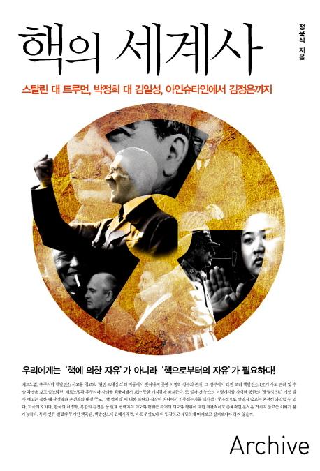 핵의 세계사 : 스탈린 대 트루먼, 박정희 대 김일성, 아인슈타인에서 김정은까지