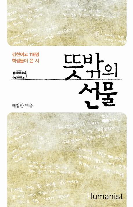 뜻밖의 선물 : 김천여고 116명 학생들이 쓴 시