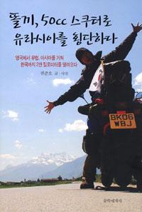 똘끼, 50cc 스쿠터로 유라시아를 횡단하다 : 영국에서 유럽, 아시아를 거쳐 한국까지 2만 킬로미터를 달려오다
