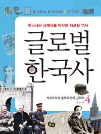 글로벌 한국사. 4, 제국주의의 발호와 한국 근대사