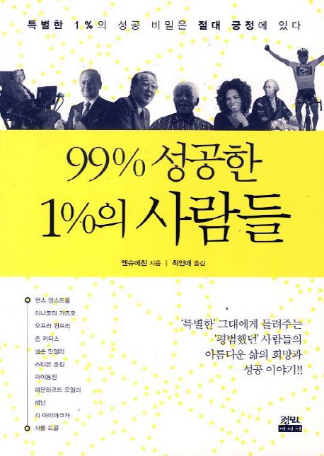 99%25 성공한 1%25 사람들 : 특별한 1%25의 성공 비밀은 절대 긍정에 있다