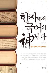 한자에서 국어의 神난다 : 한자 실력이 국어 실력이다