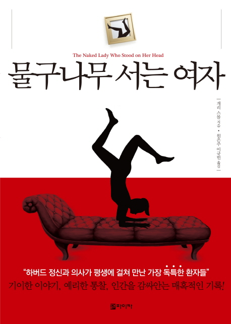 물구나무 서는 여자 = The Naked Lady Who Stood on Her Head