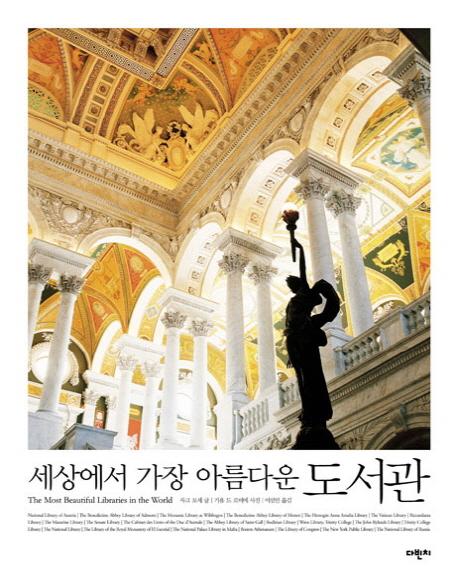 세상에서 가장 아름다운 도서관