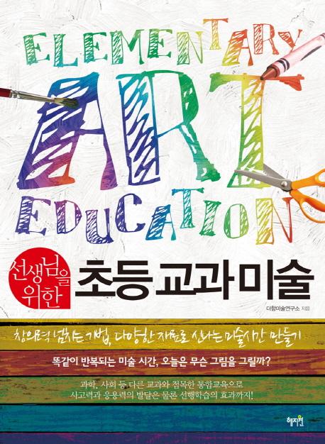 (선생님을 위한) 초등교과미술 = Elementary art education