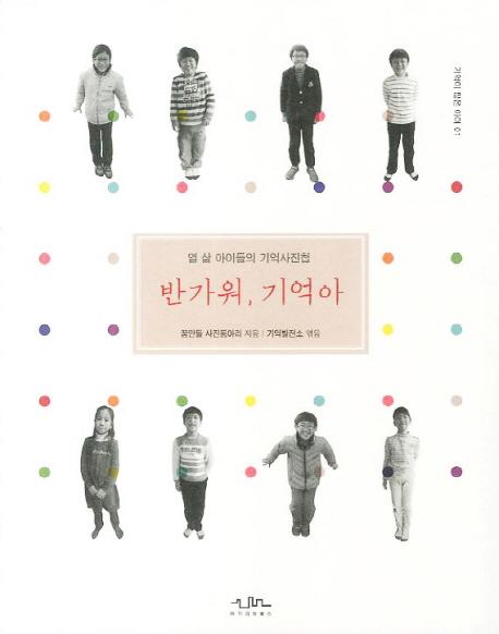 반가워, 기억아 : 열 살 아이들의 기억사진첩