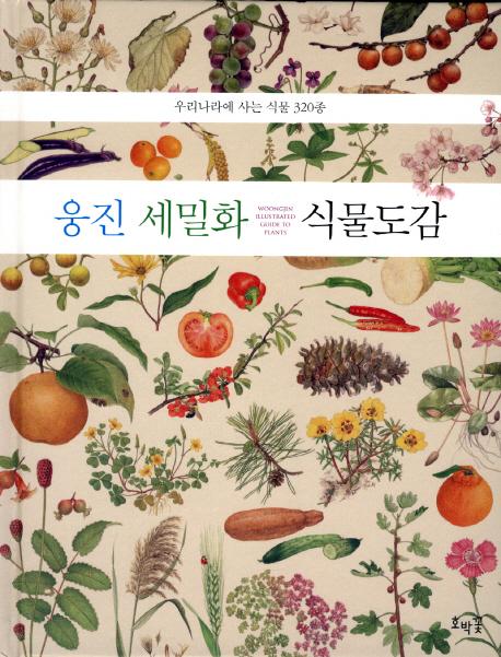 웅진 세밀화 식물 도감 = Woongjin illustrated guide to plants