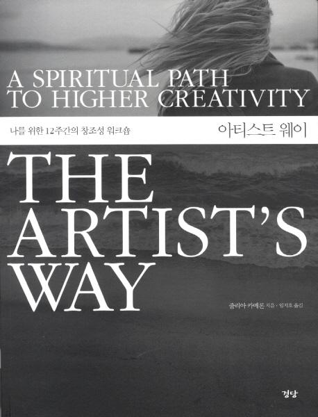 아티스트 웨이 : 나를 위한 12주간의 창조성 워크숍