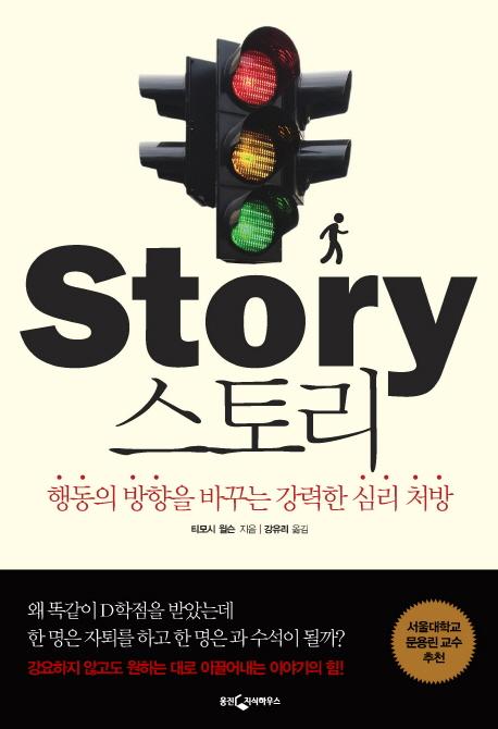 스토리 : 행동의 방향을 바꾸는 강력한 심리 처방